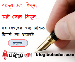 Wright @ bohudur blog and win Recharge